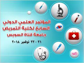 المؤتمر الدولي السابع لكلية التمريض بجامعة قناة السويس