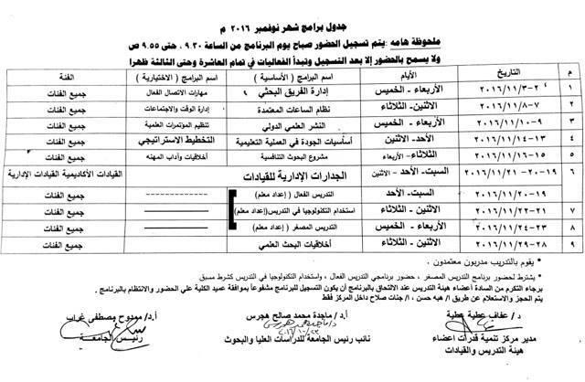 جدول دورات شهر نوفمبر 2016م للسادة أعضاء هيئة التدريس
