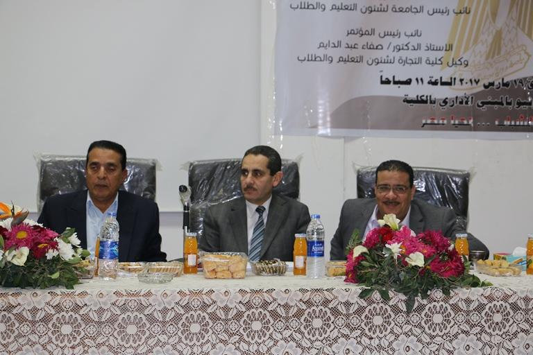 دور الجامعات في تطوير المنظومة التعليمية المصرية مؤتمر بتجارة جامعة قناة السويس