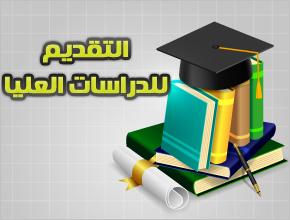 بدء التقديم الإلكتروني للدراسات العليا