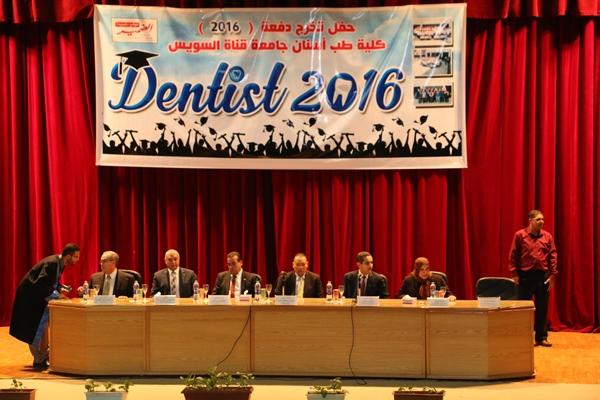 حفل تخرج دفعة ٢٠١٦ بكلية طب الأسنان بجامعة القناة