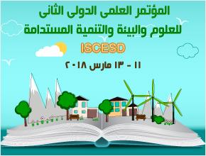 جامعة قناة السويس تعلن عن المؤتمر العلمي الدولي الثاني للعلوم والبيئة والتنمية المستدامة