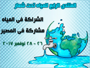 المنتدى الرابع للمياه تحت شعار الشراكة فى المياه