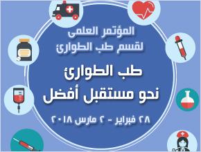 """المؤتمر العلمي السنوي لقسم طب الطوارىء """" طب الطوارىء نحو مستقبل أفضل"""""""