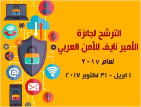 الترشح لجائزة الأمير نايف للأمن العربي