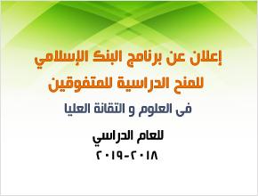 جامعة قناة السويس تعلن عن برنامج البنك الإسلامي للمنح الدراسية للمتفوقين