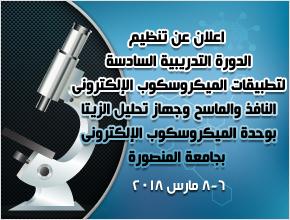 جامعة قناة السويس تعلن عن الدورة التدريبية السادسة لتطبيقات الميكروسكوب الإلكترونى بجامعة المنصورة