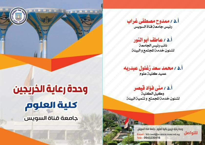 الاثنين 16 أبريل المؤتمر السنوي الثاني لخريجى كلية علوم جامعة قناة السويس