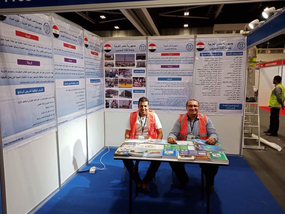 جامعة قناة السويس تشارك في المعرض العالمي للتعليم العالي بمدينة مسقط بسلطنة عمان