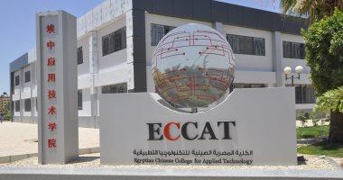 غدا افتتاح الكلية المصرية الصينية التكنولوجية بجامعة قناة السويس