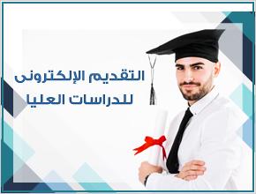 بدء التقديم  الإلكتروني للدراسات العليا بجامعة قناة السويس