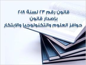 قانون العلوم والتكنولوجيا