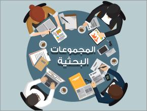 المجموعات البحثية