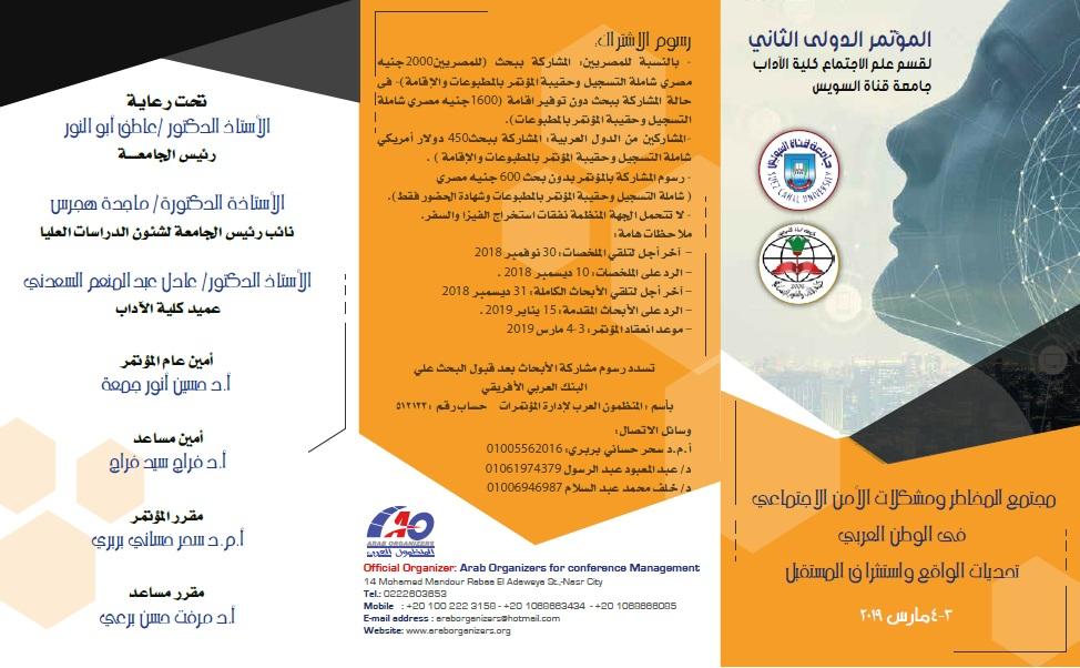 المؤتمر الدولي الثاني لقسم علم الاجتماع بكلية الآداب بجامعة قناة السويس