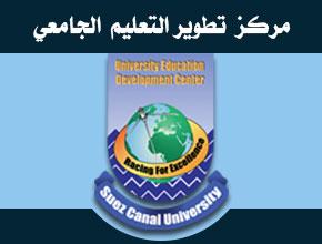 مركز تطوير التعليم الجامعي