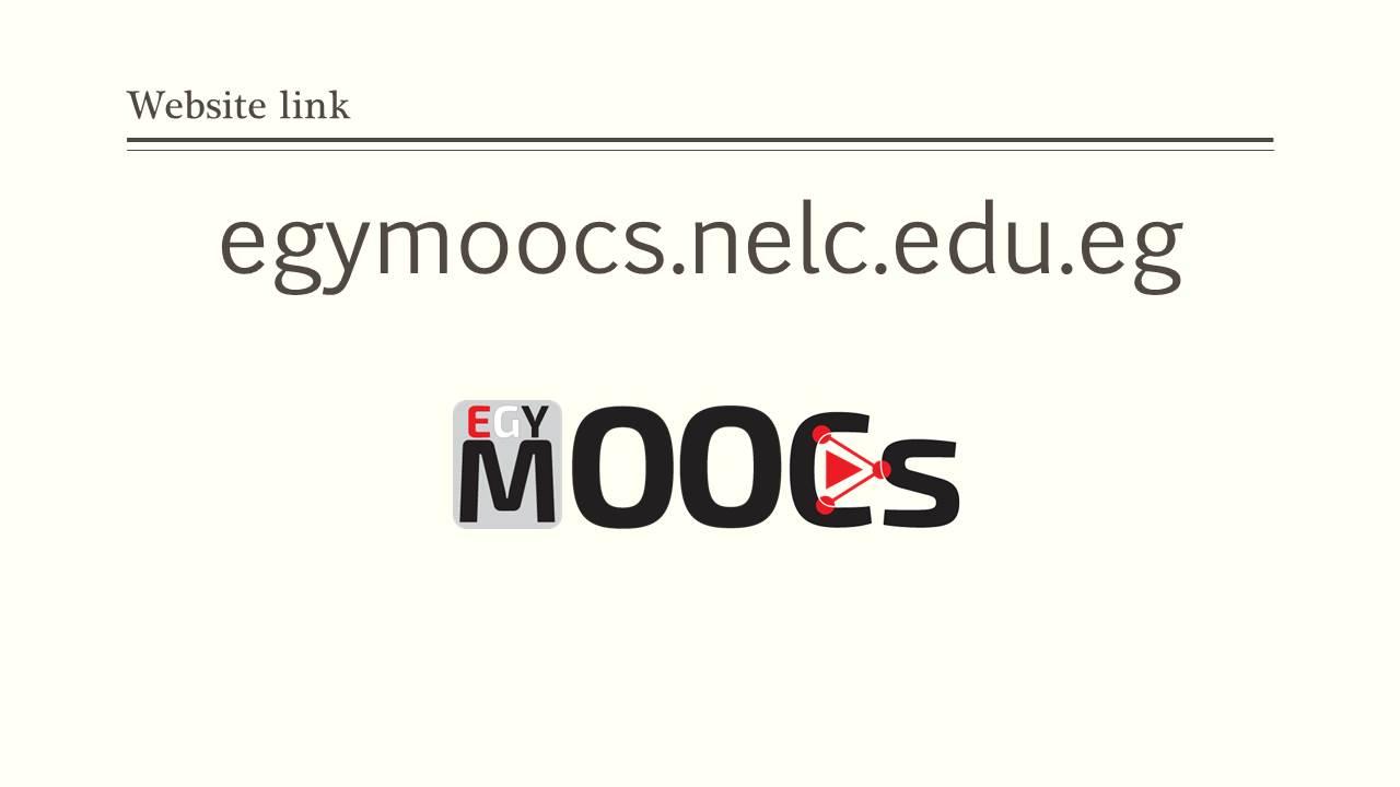 اعلان عن ورشة عمل تعريفية بمشروع إنشاء محتوى رقمي كثيف وواسع الانتشار على الإنترنت EgyMOOCs