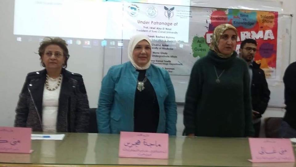 كلية الطب جامعة قناة السويس تنظم يوم الفارما الأول