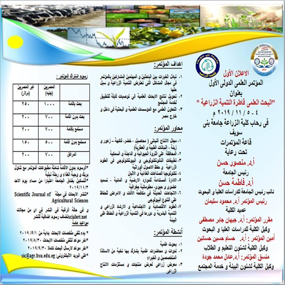 """المؤتمر العلمي الدولي الأول لكلية الزراعة بجامعة بني سويف بعنوان """"البحث العلمي قاطرة التنمية الزراعية """""""