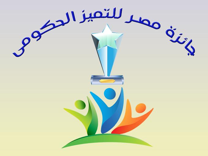 جائزة التميز الحكومى