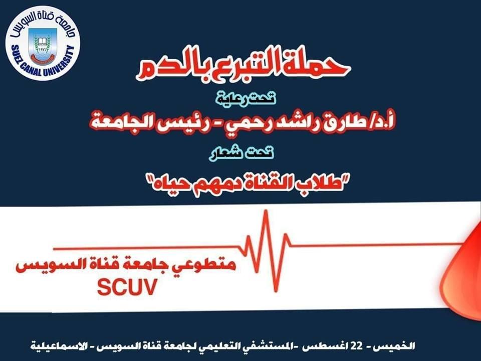 طلاب جامعة القناة .. دمهم حياه  … حملة للمتطوعين للتبرع بالدم