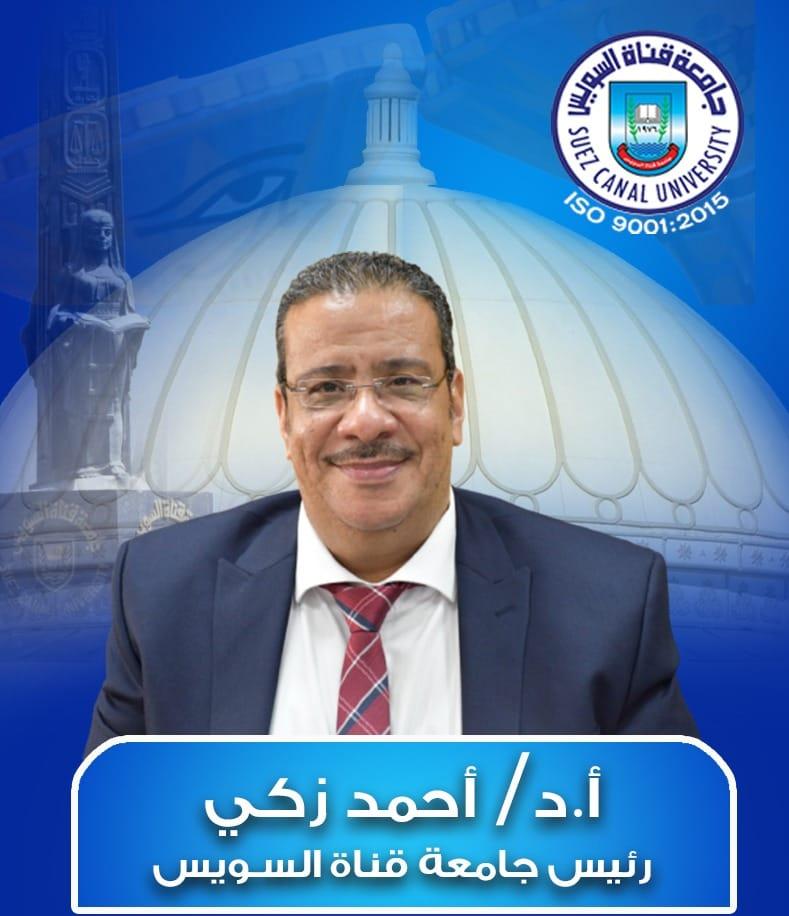 برعاية  الأستاذ الدكتور خالد عبد الغفار  وزير التعليم العالي . رئيس جامعة قناة السويس يعرض أهم قرارات المجلس الأعلى للجامعات