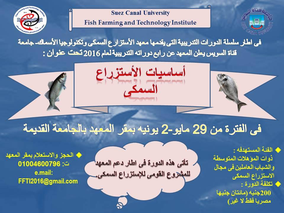 A training course on the basics of fish farming at the Institute of fish farming