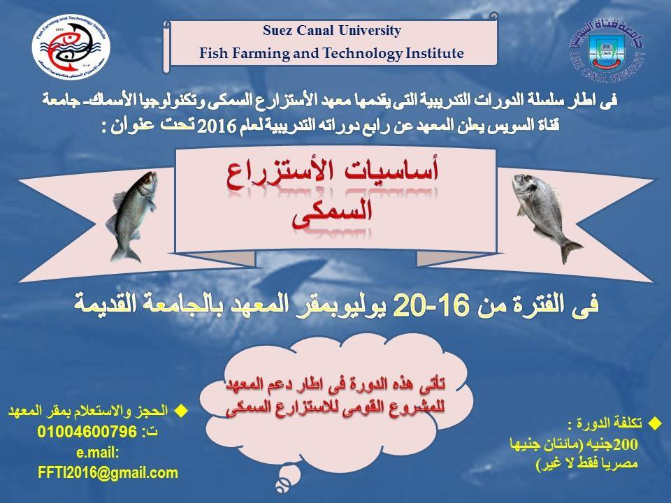 Schedule of courses of Aquaculture and fish Technology Institute