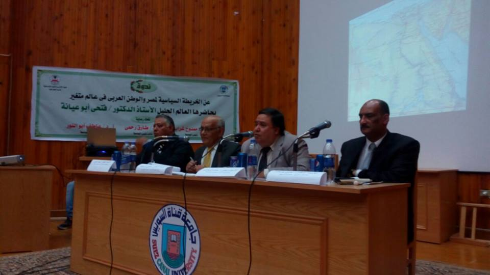 Seminar on the political map of Egypt and the Arab world in a