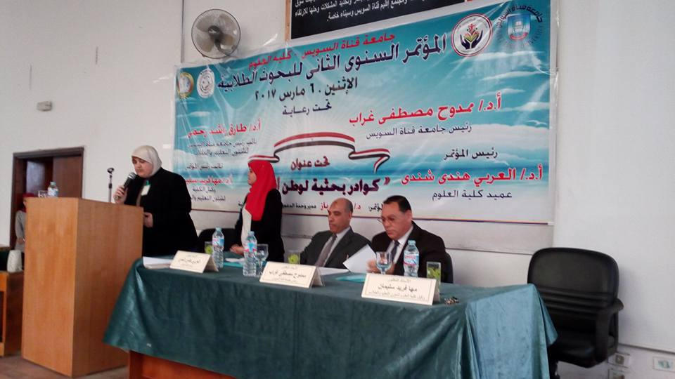 «Cadres research to better homeland» student conference at the Faculty of Science, Suez Canal University