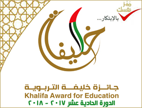 Suez Canal University announces for the 11th Khalifa Educational Award 2017 \ 2018