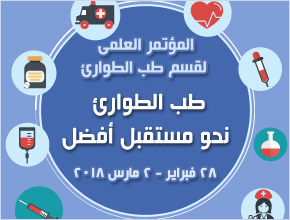 "Annual Scientific Conference of the Emergency Department ""Emergency Medicine towards a Better Future"""