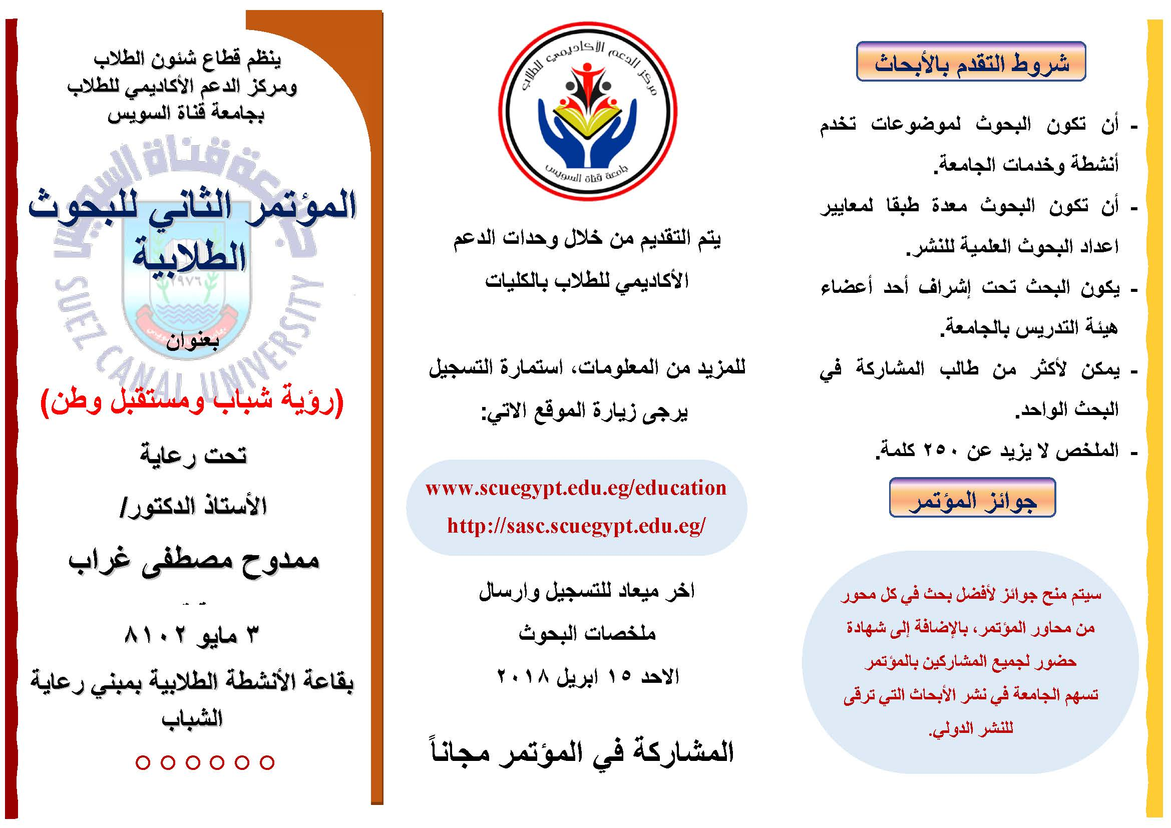 The 2nd conference of student research at Suez Canal University