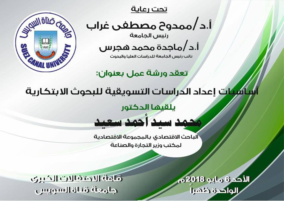 """The Basics of Preparing Marketing Studies for Innovative Research"" Workshop at Suez Canal University"