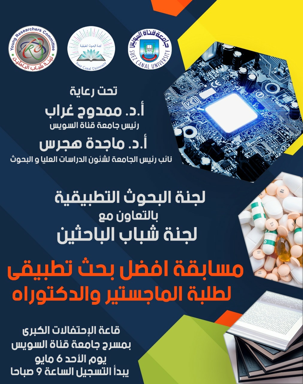 The Best Applied Research Competition for Masters and PhD students at Suez Canal University