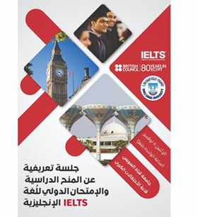 Introductory session on scholarships and IELTS