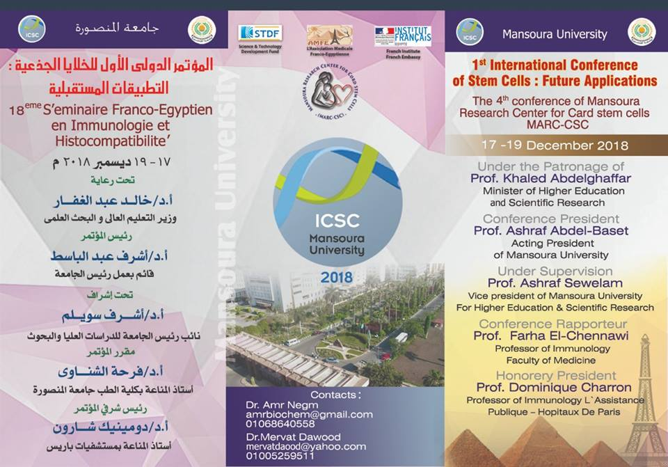 Invitation of Suez Canal University to attend the first