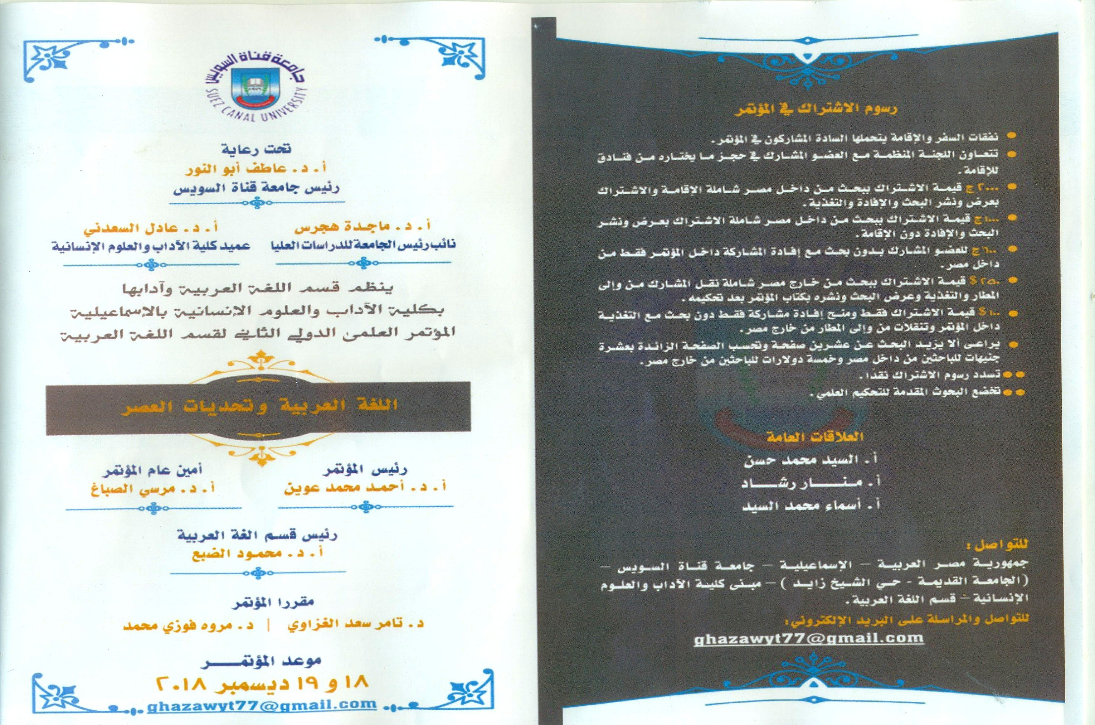 The Second International Scientific conference of Arabic language at Faculty of Arts (Arabic language and Challenges of the Age)
