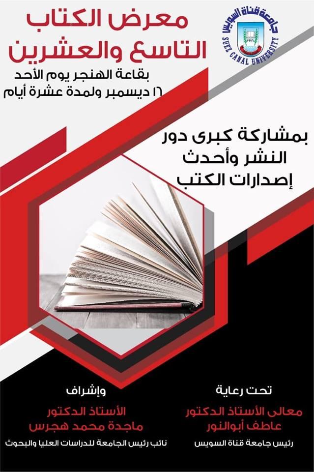Opening of the twenty-ninth Book Fair at Suez Canal University