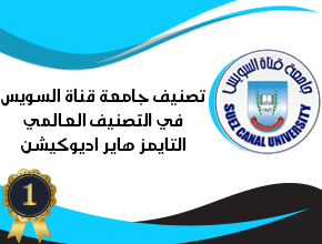 Suez Canal University won the first place at the level of Egyptian universities in the British International classification Times Higher Education