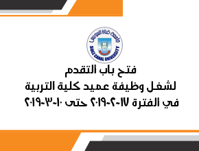 Announcement of the post of Dean of the Faculty of Education