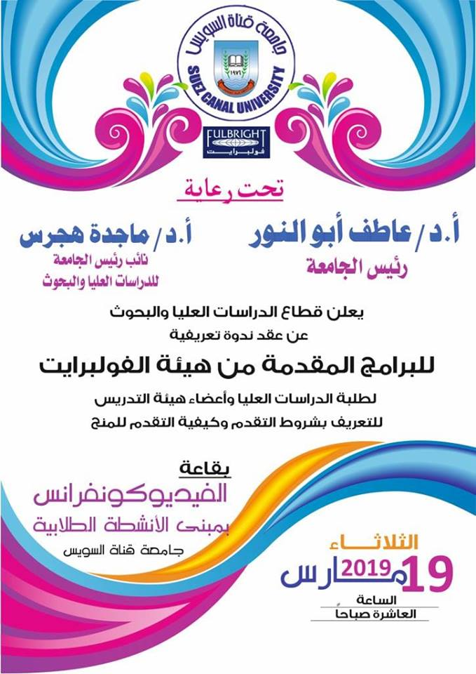 """Introductory seminar on """"programs provided by the Fulbright"""" Suez Canal University"""