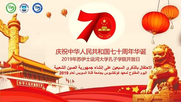 Under the slogan long live the Egyptian-Chinese Friendship.Canal University organizes the Chinese Cultural Festival