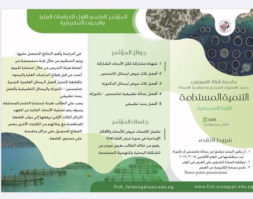 The first scientific conference for postgraduate studies and research under the title (sustainable development of Fisheries)