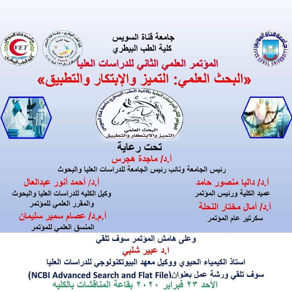 Sunday, 23February 2020 the second scientific conference for postgraduate studies at Suez Canal University Veterinary