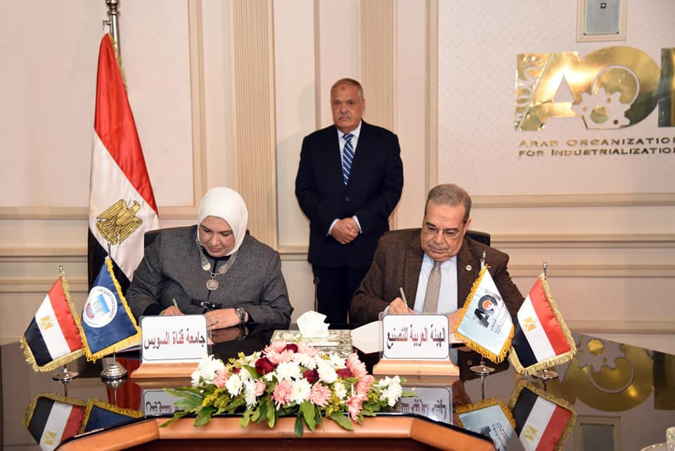A joint cooperation protocol between Suez Canal University and Arab Organization for Industrialization