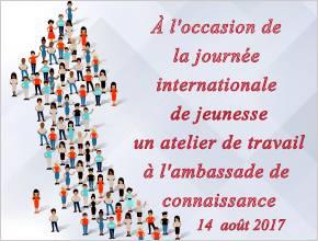 La journée internationale de jeunesse à l'université Canal de Suez