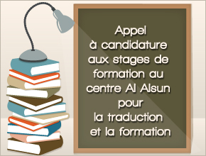 Appel à candidature aux stages de formation au centre Al Alsun pour la traduction et la formation