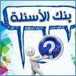 Banque de questions, concours lancé  par le ministère de l'enseignement supérieur
