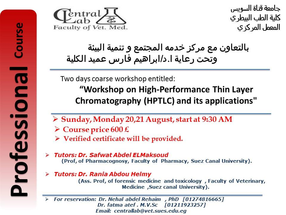 La Chromatographie en phase liquide à haute performance et ses applications, atelier à la faculté de  médecine vétérinaire