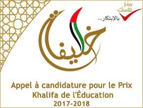 Appel à candidature pour le Prix Khalifa de l'Éducation 2017/2018